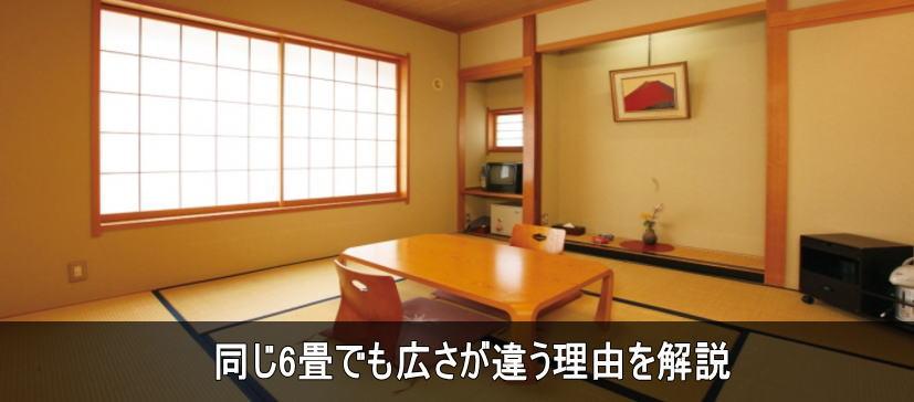 6畳の部屋の写真